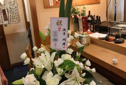 浅草 川井様の2周年祝い花
