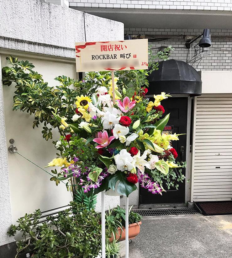 根岸 rock bar 叫び様の1周年祝いスタンド花