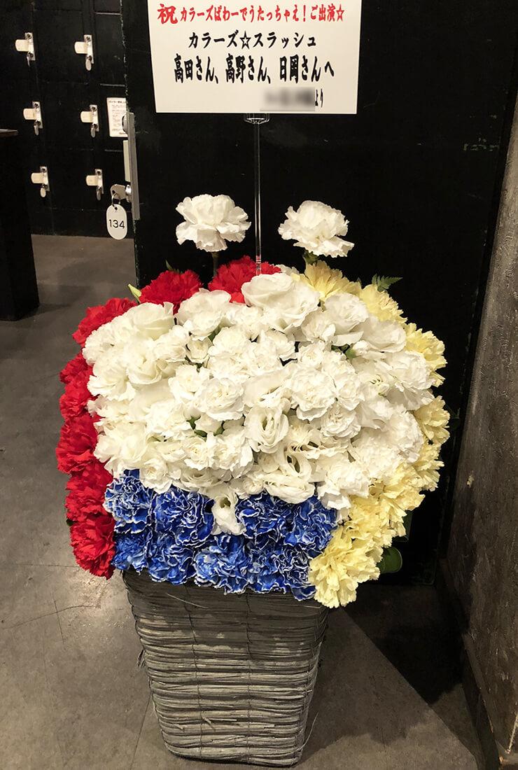 下北沢Garden カラーズ☆スラッシュ様のイベント祝い花