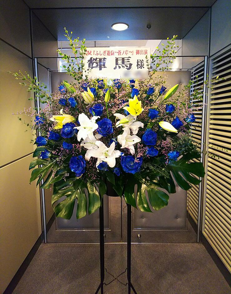 全労済ホール/スペース・ゼロ 輝馬様のミュージカル出演祝いブルー系スタンド花