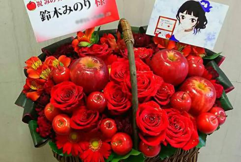 ヒューリックホール東京 鈴木みのり様の生誕祭イベント「みのりんご収穫祭2018」祝い花