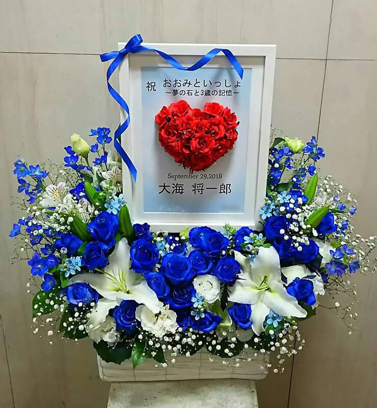 DNPプラザ 大海将一郎様のイベント「おおみといっしょ~夢の石と3歳の記憶~」祝い花 ハートデコ