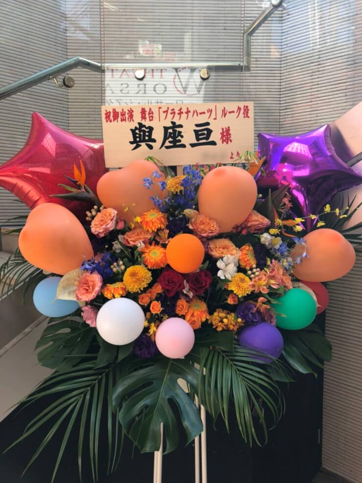 ワーサルシアター八幡山 與座亘様の舞台出演祝いスタンド花