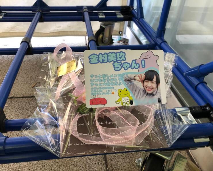 幕張メッセ 欅坂46 金村美玖様の握手会祝いリストブーケ