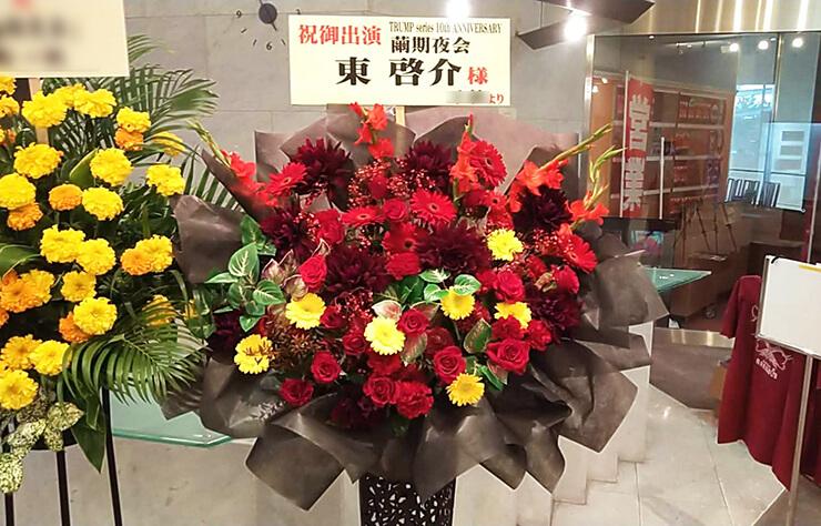 なかのZERO 東啓介様の『繭期夜会』出演祝いスタンド花