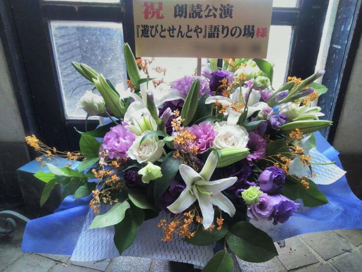 ひつじ座 「遊びをせんとや」-芥川龍之介-語りの場朗読公演祝い花