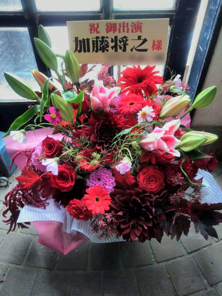 ひつじ座 加藤将之様の朗読劇公演祝い花