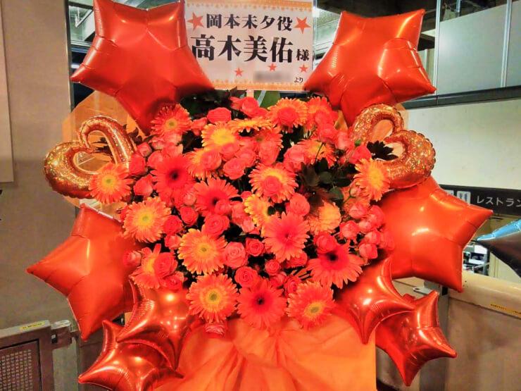 世田谷区民会館 Wake Up, Girls!高木美佑様の上映イベント祝いスタンド花