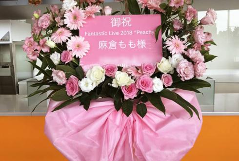 舞浜アンフィシアター 麻倉もも様のライブ公演祝いフラワースタンド