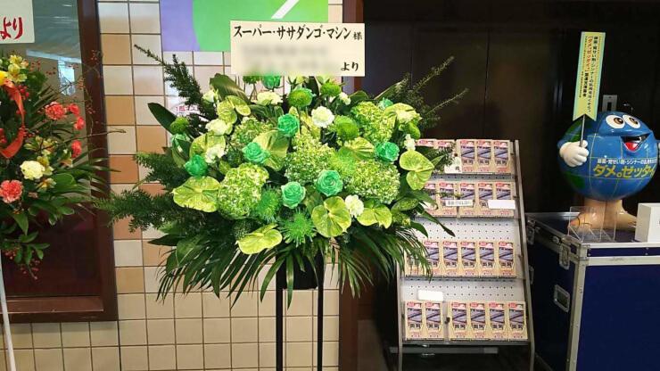 両国国技館 スーパー・ササダンゴ・マシン様の両国ピーターパン2018~秋のプロレス文化祭~祝いスタンド花