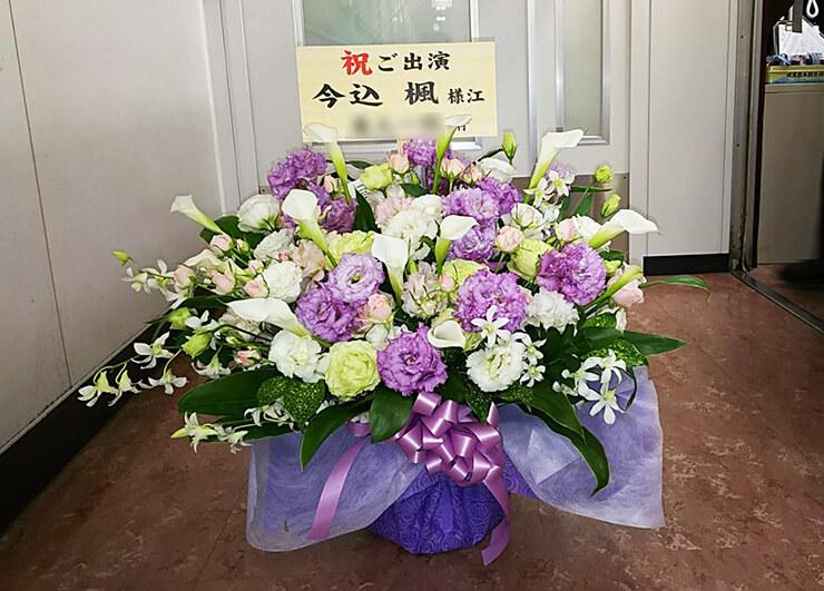 帝国劇場 今込楓様のミュージカル出演祝い花