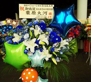 舞浜アンフィシアター 栗原大河様のミュージカル「忍たま乱太郎」出演祝いバルーンスタンド花