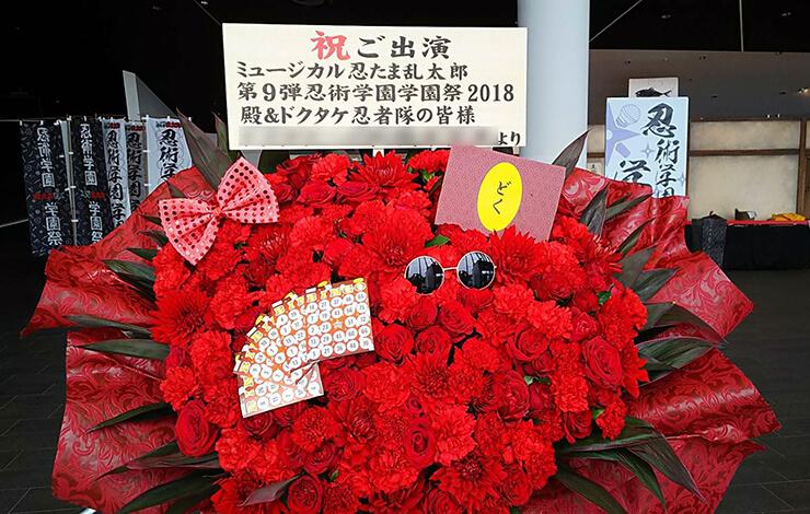 舞浜アンフィシアター 殿&ドクタケ忍者隊の皆様のミュージカル「忍たま乱太郎」花束風スタンド花RED