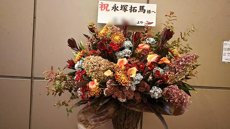 YMCAアジア青少年センター 永塚拓馬様の番組公開イベント祝いスタンド花