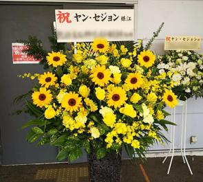 豊洲PIT ヤン・セジョン様のファンミーティング祝いアイアンスタンド花Yellow