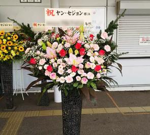 豊洲PIT ヤン・セジョン様のファンミーティング祝いアイアンスタンド花Pink