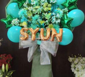 聖ジュリアーノ音楽院 立花俊様のバースデーイベント祝いバルーンスタンド花