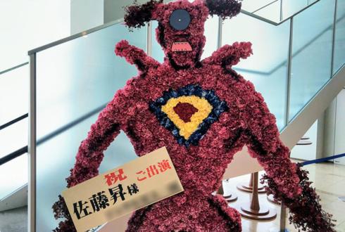 渋谷区文化総合センター大和田 さくらホール 佐藤昇様のコンサート出演祝いジュラル星人モチーフスタンド花