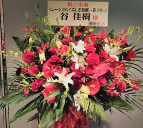 全労済ホール/スペース・ゼロ 谷佳樹様の舞台出演祝いスタンド花
