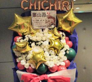 全労済ホール/スペース・ゼロ 葉山昴様の舞台出演祝い花束風スタンド花