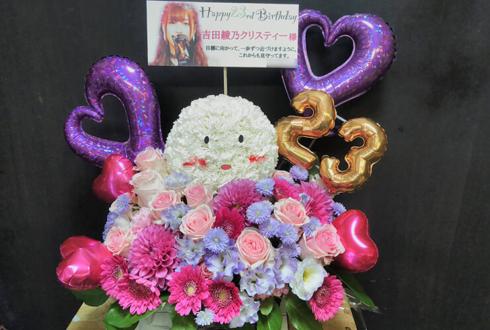 東京ビッグサイト 乃木坂46 吉田綾乃クリスティー様の握手会祝い花