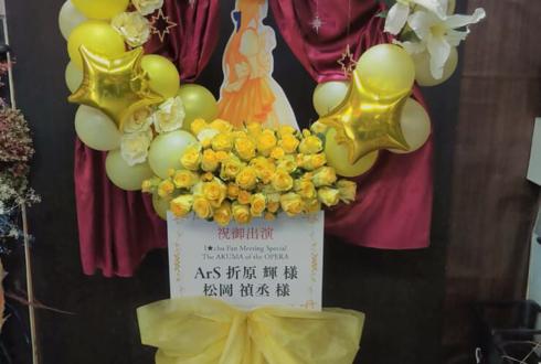 ヒューリックホール東京 ArS折原輝(CV.松岡 禎丞)様のファンミフラスタ