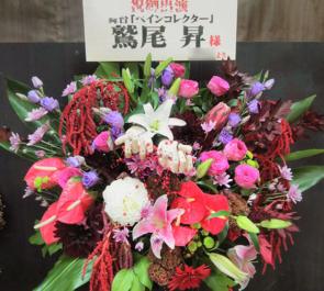 シアターグリーン BIG TREE THEATER 鷲尾昇様の舞台出演祝いスタンド花