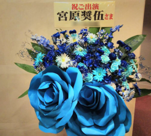 大泉学園ゆめりあホール 宮原奨伍様の舞台出演祝いスタンド花