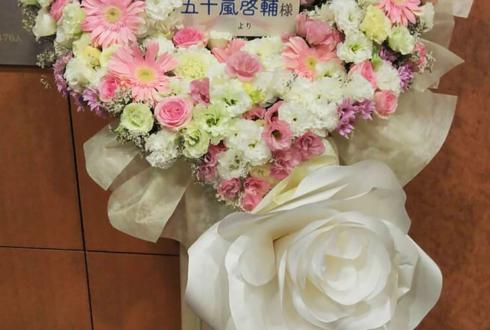 大泉学園ゆめりあホール 五十嵐啓輔様の舞台「わたしの、領分」出演祝いハートスタンド花
