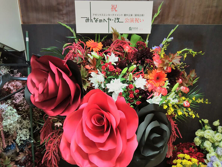CHARA DE 阿佐ヶ谷 舞台「みんなのへや・改」公演祝いスタンド花
