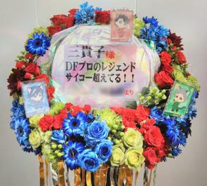 日本武道館 三貴子様のドリフェス!FINAL STAGEスタンド花