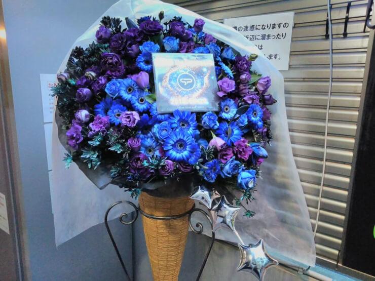 恵比寿club aim SPEED OF LIGHTS様のライブ公演祝いコーンスタンド花