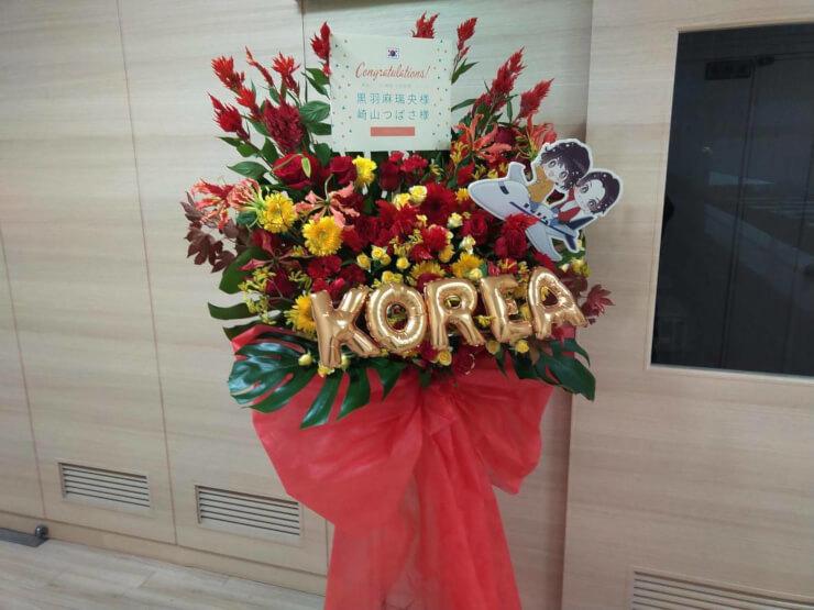 佐々木学園 黒羽麻璃央様&崎山つばさ様の「俺旅。」in 韓国 完成披露イベント祝いスタンド花