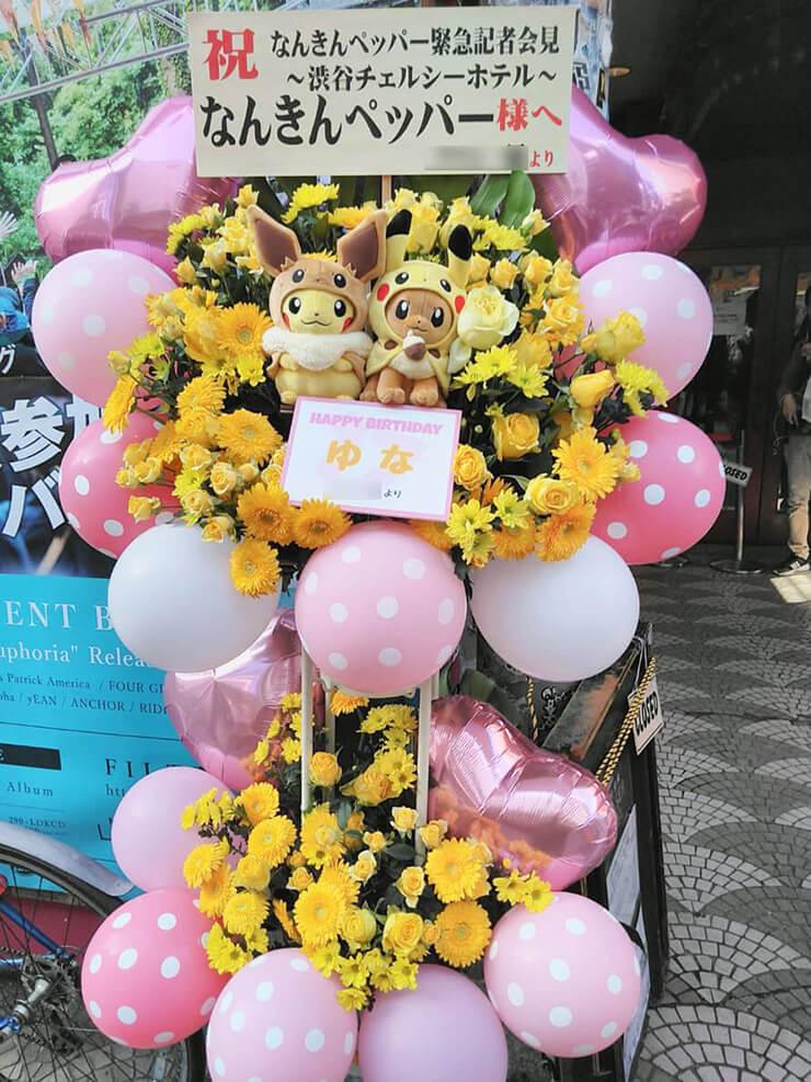 渋谷チェルシーホテル なんきんペッパー様のイベントスタンド花