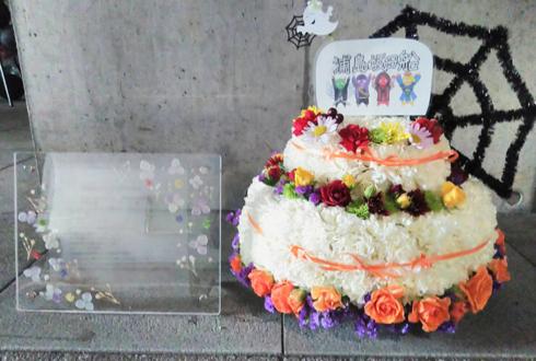 幕張メッセ 浦島坂田船(うらたぬき・志麻・となりの坂田。・センラ)様のライブ公演祝いフラワーケーキ