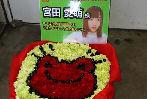 東京ビッグサイト 欅坂46 宮田愛萌様の握手会祝い花