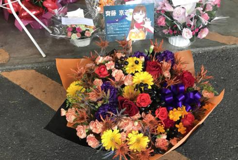 東京ビッグサイト 欅坂46 齊藤京子様の握手会祝い花