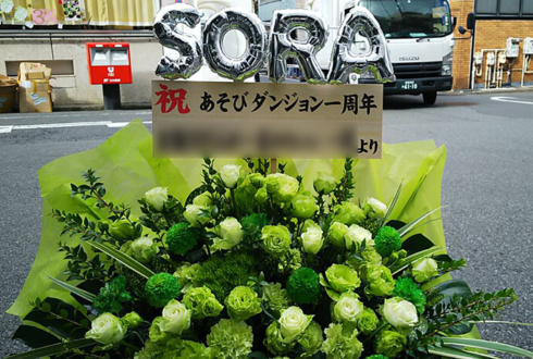 渋谷SPACE ODD あそびダンジョン様の1周年記念ワンマンライブ公演祝い花