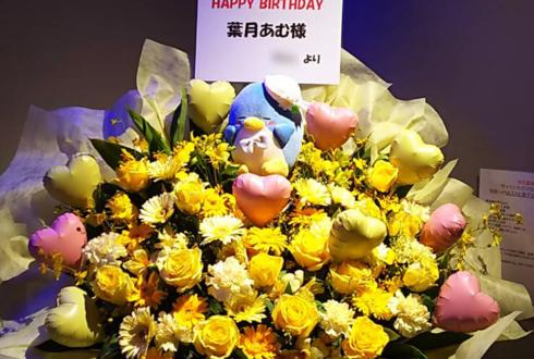 COSMIC LAB 花ノ色リミテッド 葉月あむ様の生誕祭祝い花