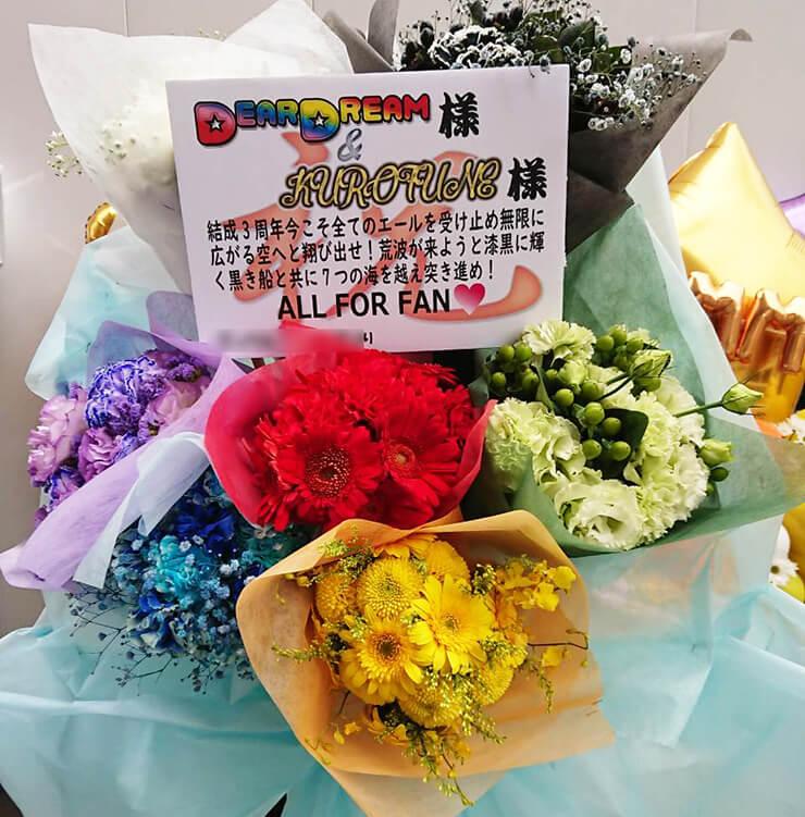 日本武道館 DearDream様&KUROFUNE様のドリフェス!FINAL STAGE 7色ブーケスタンド花