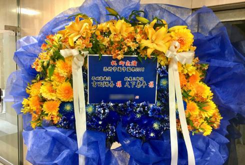 舞浜アンフィシアター 吉田翔吾様&久下恭平様のミュージカル「忍たま乱太郎」2基連結スタンド花