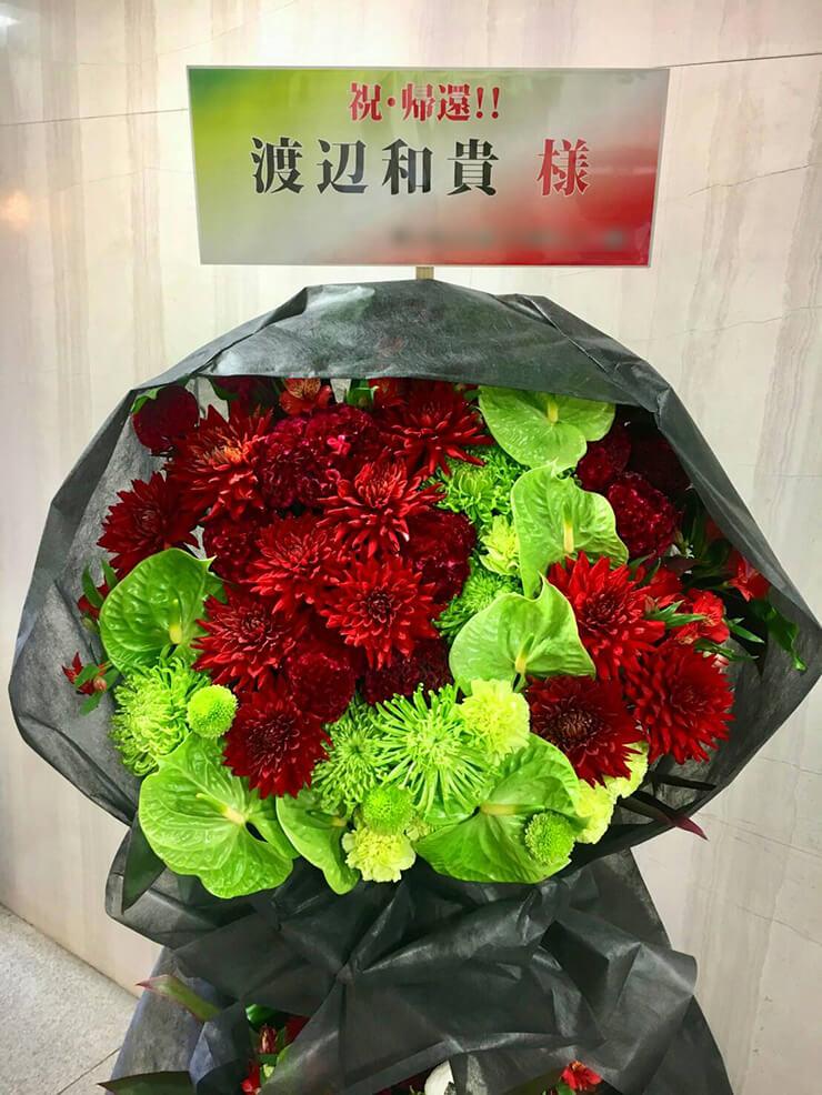 舞浜アンフィシアター 渡辺和貴様のミュージカル「忍たま乱太郎」花束風スタンド花