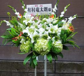 ZeppTokyo 有村竜太朗様のライブ公演祝いスタンド花