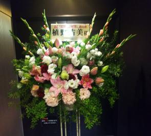 渋谷伝承ホール 植野祐美様の舞台出演祝いスタンド花