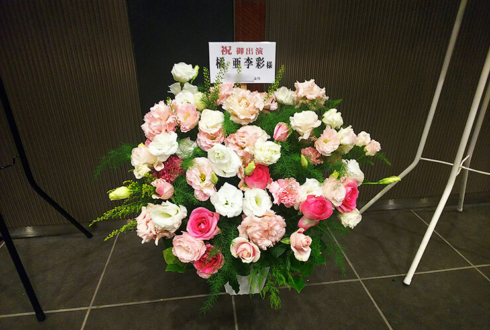 渋谷伝承ホール 橘亜季彩様の舞台出演祝い花
