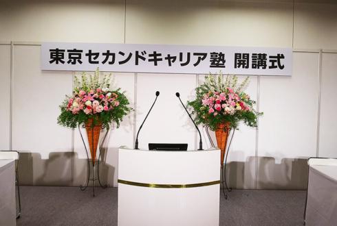 新宿NSビル 式典壇上スタンド花
