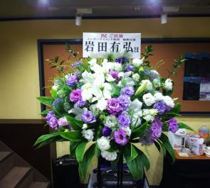 下北沢「劇」小劇場 岩田有弘様の舞台公演祝いスタンド花