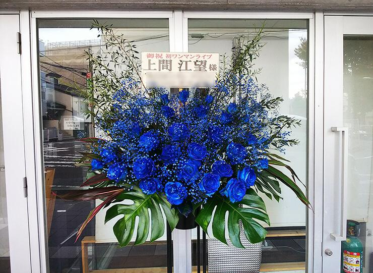 高円寺HIGH 上間江望様の1stライブ公演祝いスタンド花