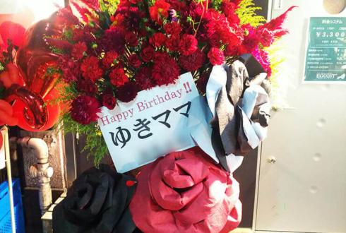 浅草橋EGOIST+ ゆきママ様の誕生日祝いスタンド花