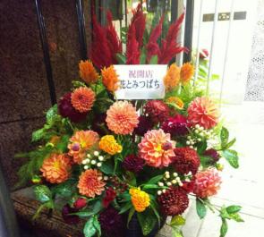 六本木 花とみつばち様の開店祝い花